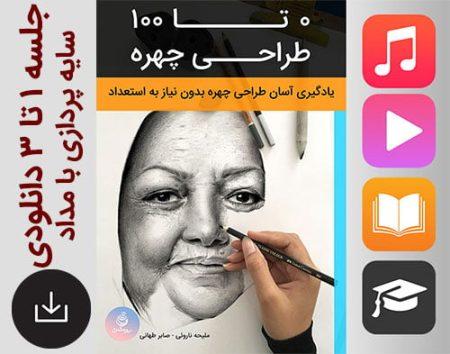 آموزش سایه پردازی و معرفی وسایل طراحی چهره – جلسه ۱تا ۳ دوره ۰ تا ۱۰۰ طراحی چهره