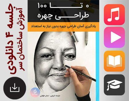 طراحی چهره - جلسه ساختمان سر