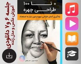 طراحی چهره - جلسه ششم و هفتم