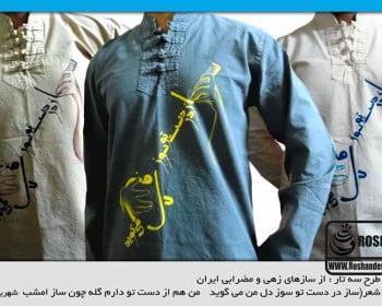 پیراهن خوشنویسی سه تار-طراحی روشن