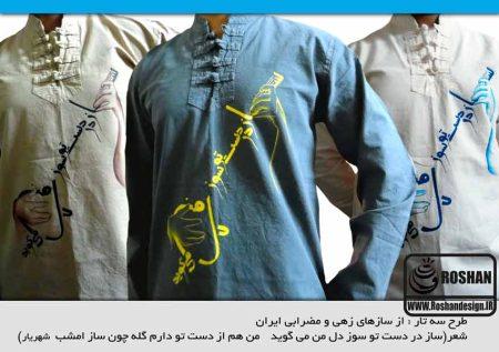 پیراهن خوشنویسی طرح سه تار
