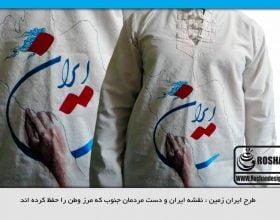 پیراهن طرح ایران- طراحی روشن