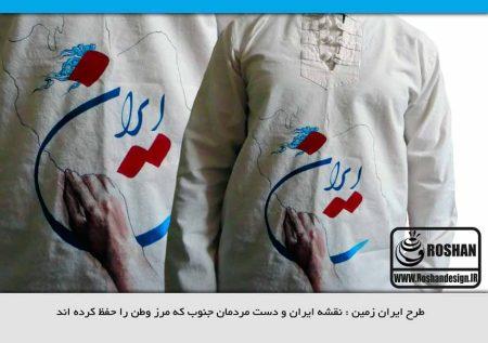پیراهن طرح ایران