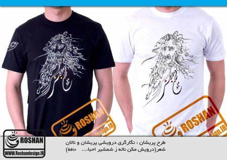 تی شرت طرح درویش (شعر حافظ)