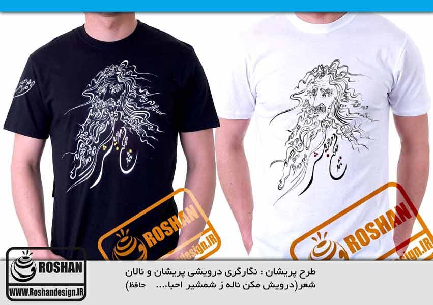 تی شرت طرح درویش - طراحی روشن