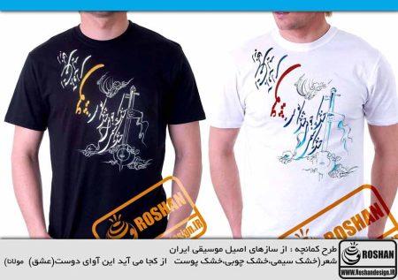 تی شرت خوشنویسی طرح کمانچه - شعر مولانا