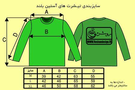 سایزبندی تی شرت- طراحی روشن