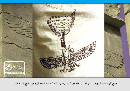 پیراهن سنتی طرح فروهر