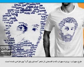 تیشرت ایرانی سهراب سپهری