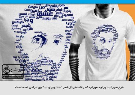 تی شرت طرح سهراب-صدای پای آب (1.1)