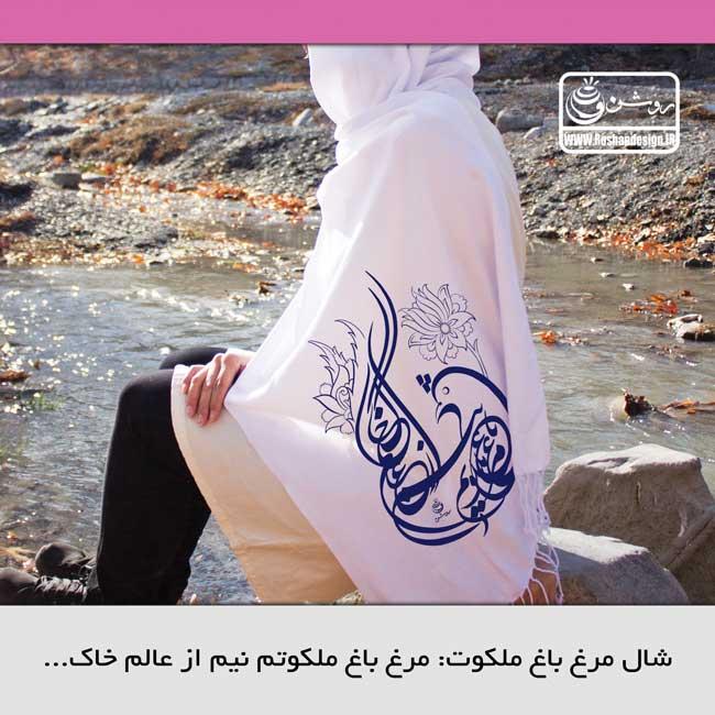 شال خوشنویسی ایرانی