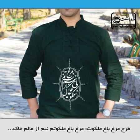 پیراهن خوشنویسی طرح مرغ باغ ملکوت