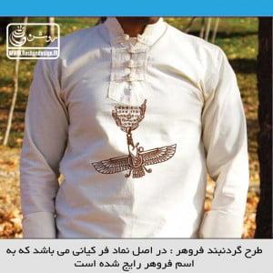 پیراهن ایرانی طرح فروهر