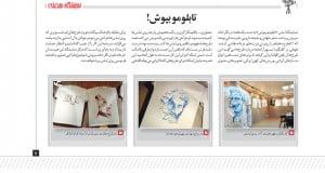خبر نمایشگاه گروه طراحی روشن