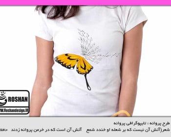 تیشرت خوشنویسی طرح پروانه