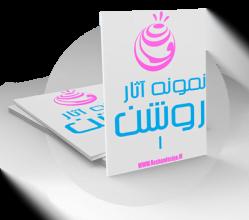 دانلود رایگان مجموعه لباس های ایرانی (۱) – طراحی روشن