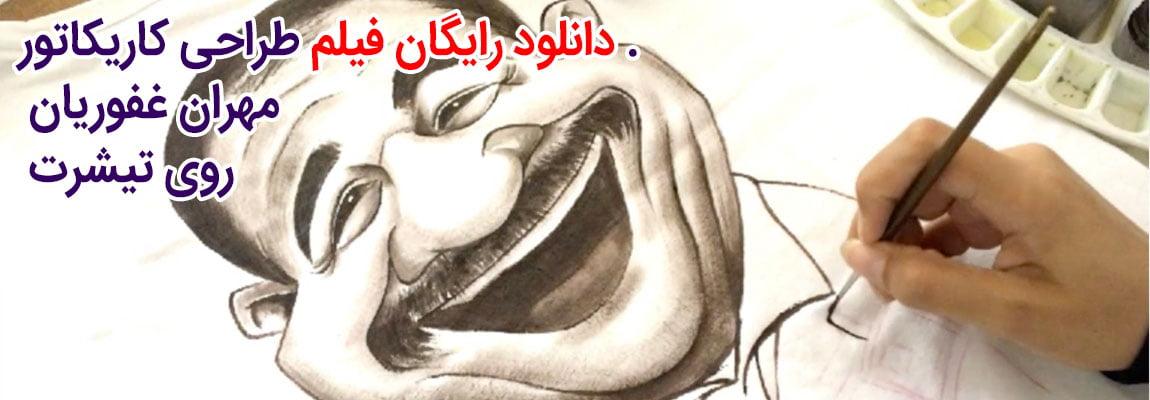 کاریکاتور مهران غفوریان