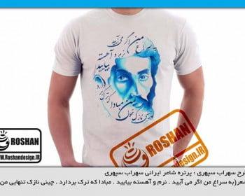 تیشرت ایرانی طرح سهراب سپهری