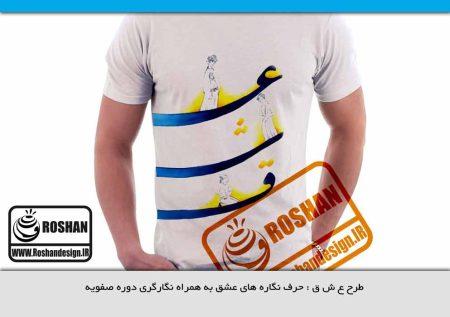 تی شرت خوشنویسی طرح عشق