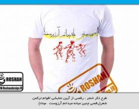 تیشرت ایرانی رفص اقوام