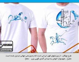 تیشرت فارسی طرح چوگان
