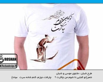 تیشرت ایرانی موسی و شبان