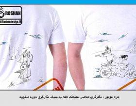 تی شرت فانتزی ایرانی