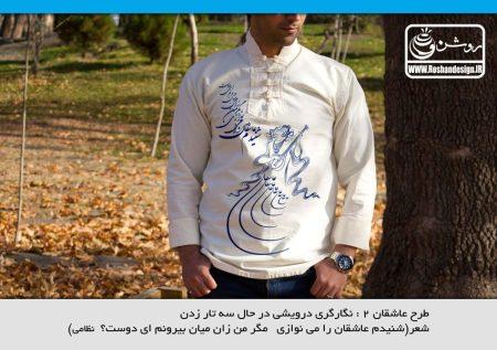 پیراهن ایرانی طرح عاشقان
