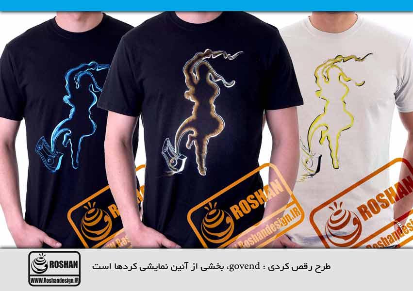 تی شرت رقص کردی - طراحی روشن