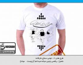 تیشرت ایرانی رقص اقوام