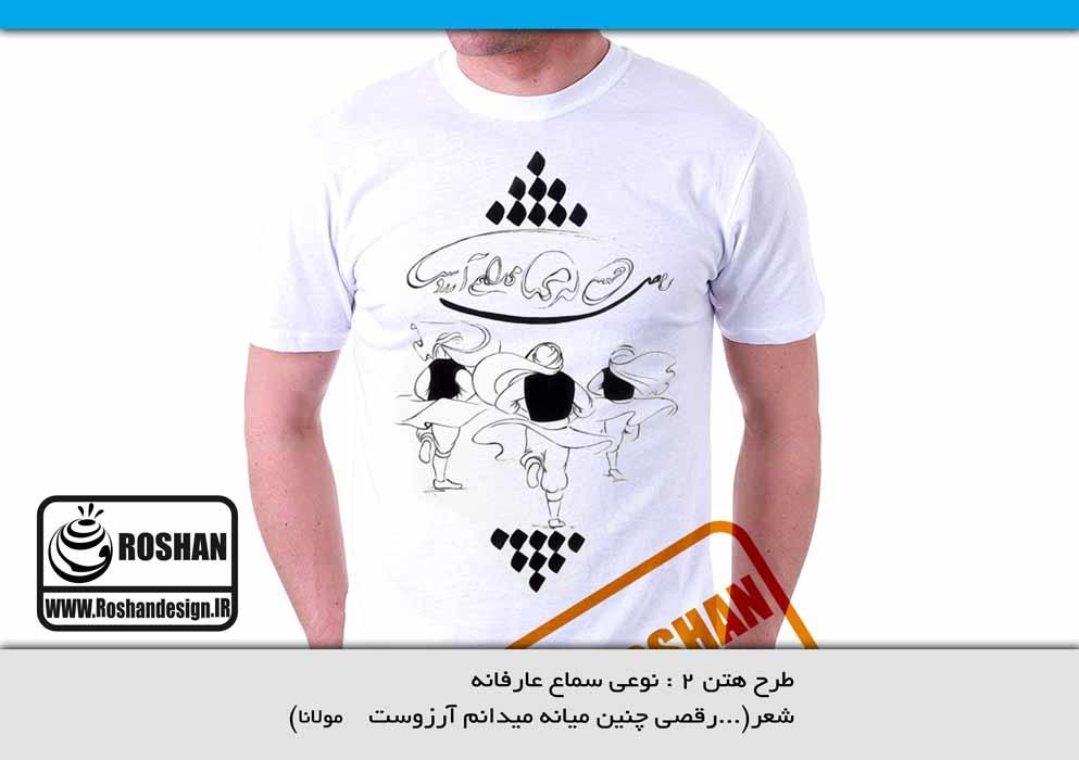 تی شرت رقص هتم - طراحی روشن - طراحی روشن