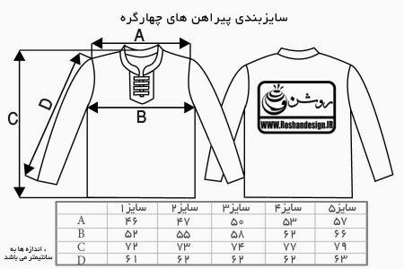 سایربندی پیراهن های سنتی