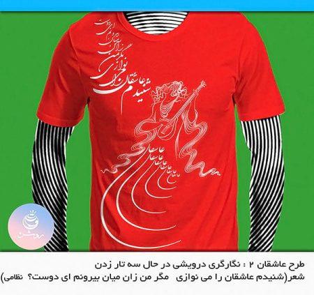 تی شرت ایرانی طرح عاشقان
