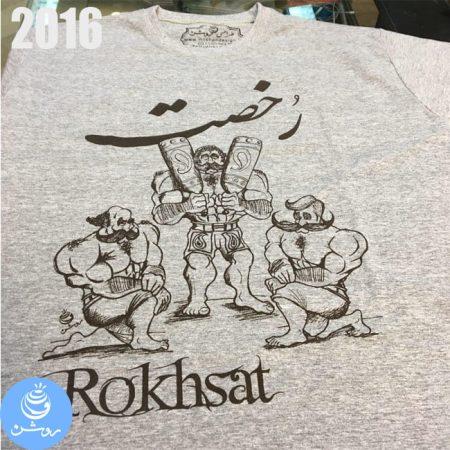تی شرت ایرانی رخصت