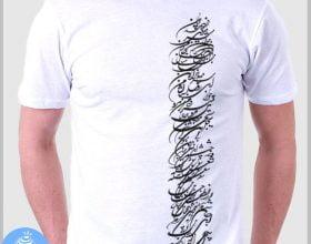 تی شرت سیاه مشق(۱)-طراحی روشن