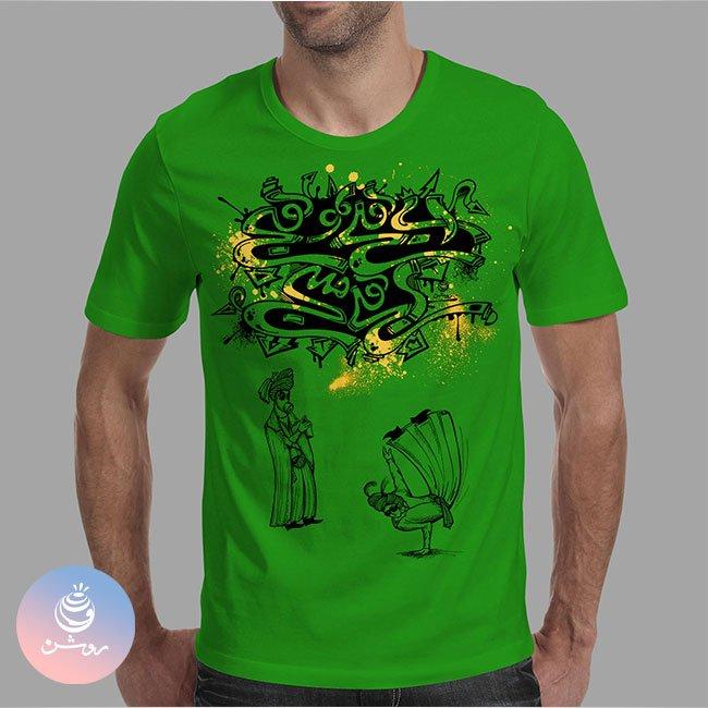 مدل تی شرت هیچ-سبز-طراحی روشن