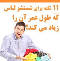 ۱۱ نکته در رابطه با شستشو لباس که طول عمر لباس را زیاد میکند!!