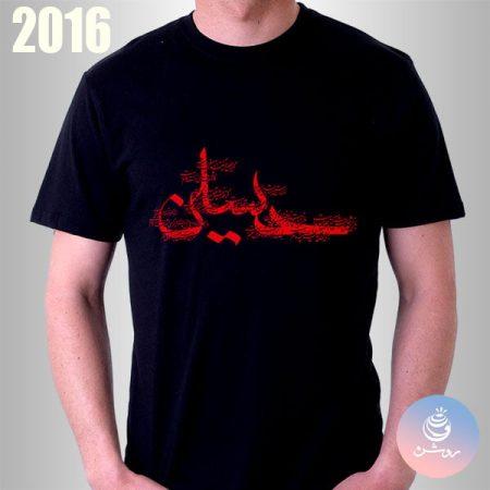 تی شرت محرم حسین (ع)