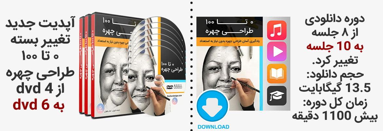 تغییرات آپدیت جدید طراحی چهره