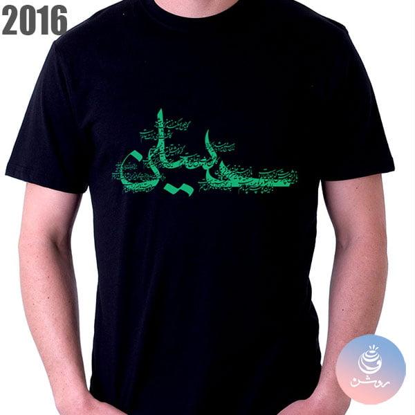 تی شرت محرم حسین (ع) - طراحی روشن