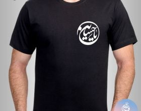 تی شرت محرم یا حسین (ع)