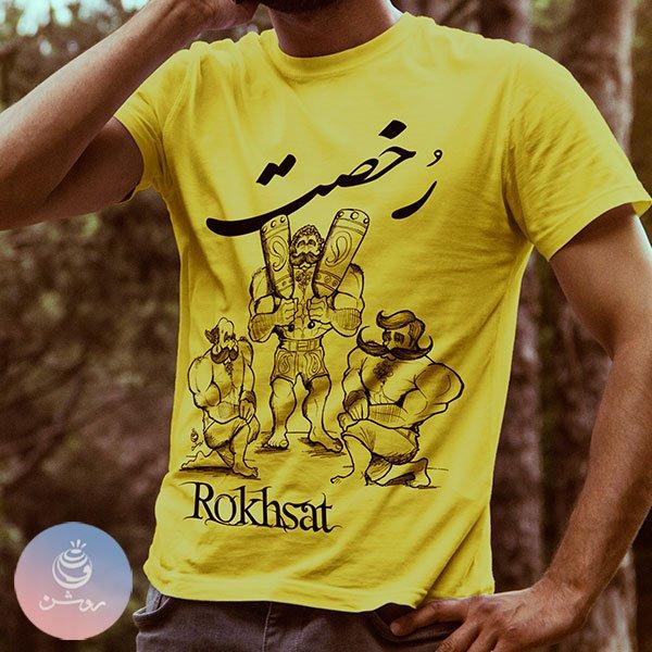 تیشرت ایرانی رخصت