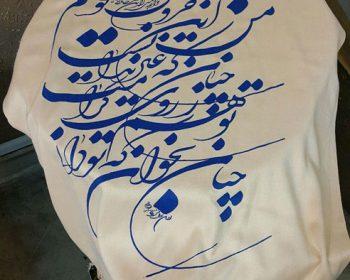شال نستعلیق حافظ