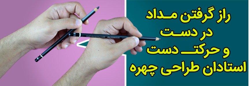 کنترل مداد در دست