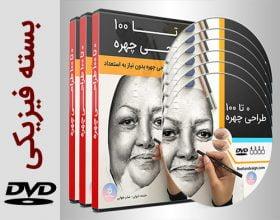 بسته آموزش ۰ تا ۱۰۰ طراحی چهره – آپدیت ۴ (۶ dvd)