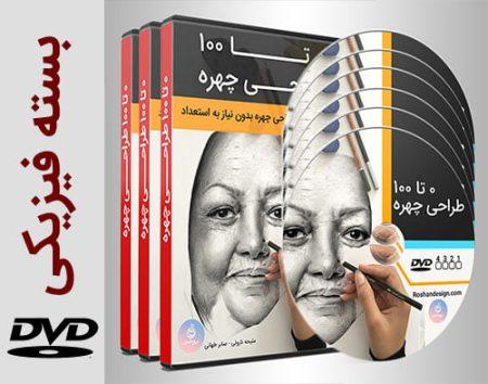 بسته آموزش ۰ تا ۱۰۰ طراحی چهره -  آپدیت 4 (6 dvd)