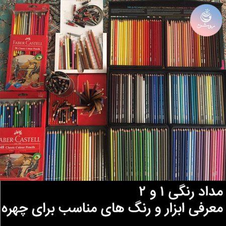 دوره آموزش مداد رنگی ۱ و ۲ (غیر حضوری)