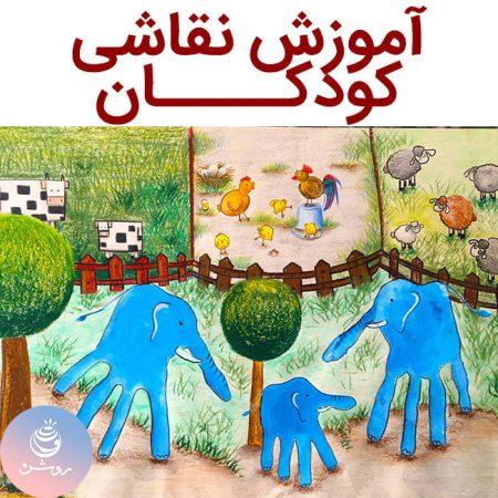 آموزش نقاشی کودکان – کلاس حضوری