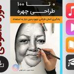دوره آموزش ۰ تا ۱۰۰ طراحی چهره (غیر حضوری) آپدیت 4 -  دانلودی