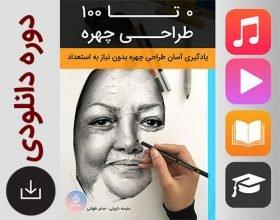 دوره آموزش ۰ تا ۱۰۰ طراحی چهره (غیر حضوری) آپدیت ۴ –  دانلودی